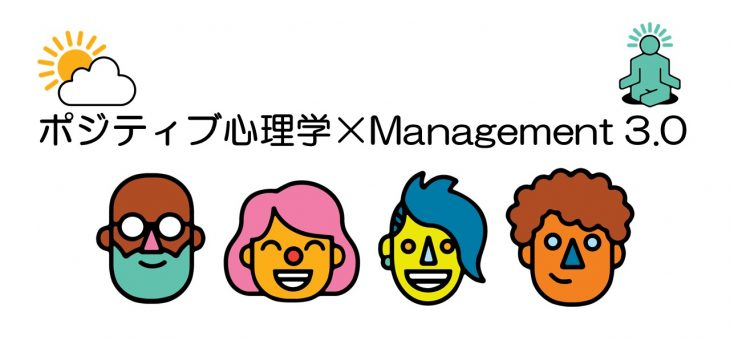 ポジティブ心理学×Management 3.0  コラボイベントを開催します!