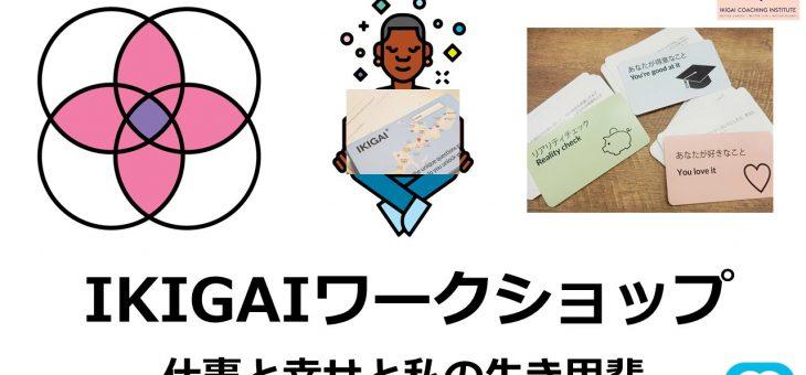 第1回 IKIGAIワークショップ開催